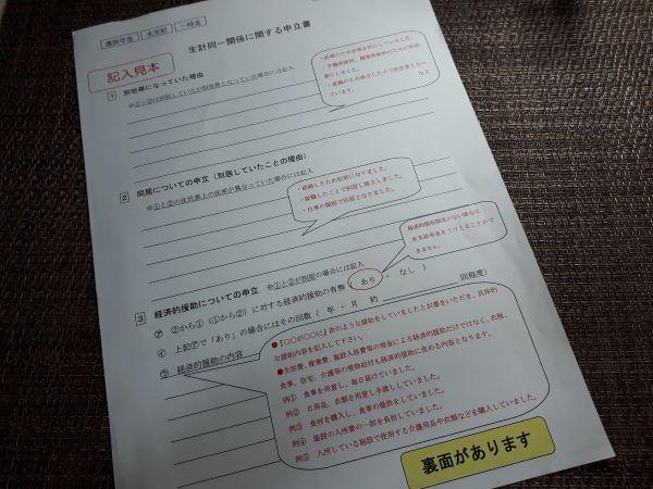 「生計同一関係に関する申立書」の見本