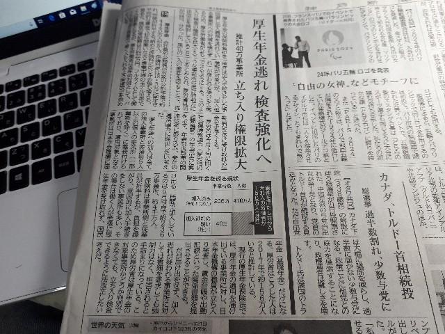 神戸新聞(2019.10.23)の紙面