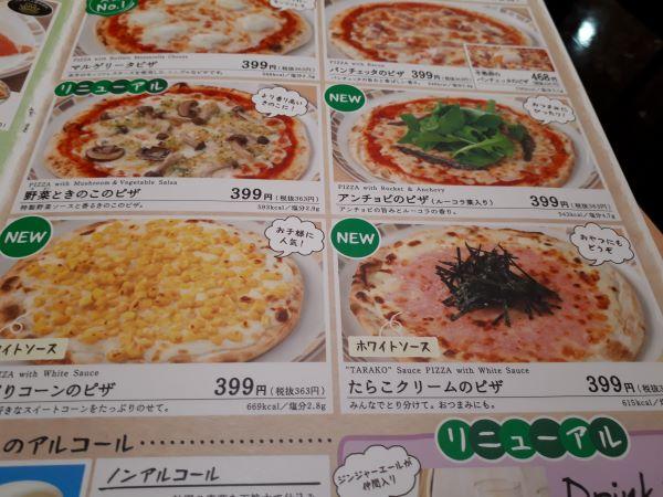 サイゼリヤのピザのメニュー