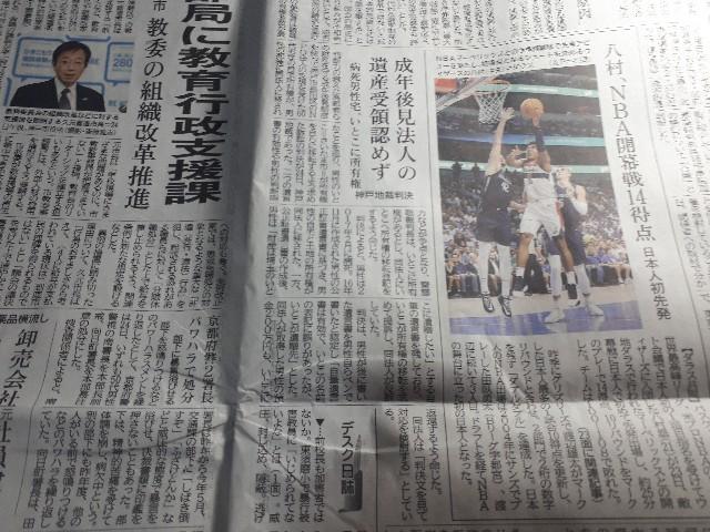 神戸新聞(2019.10.27)