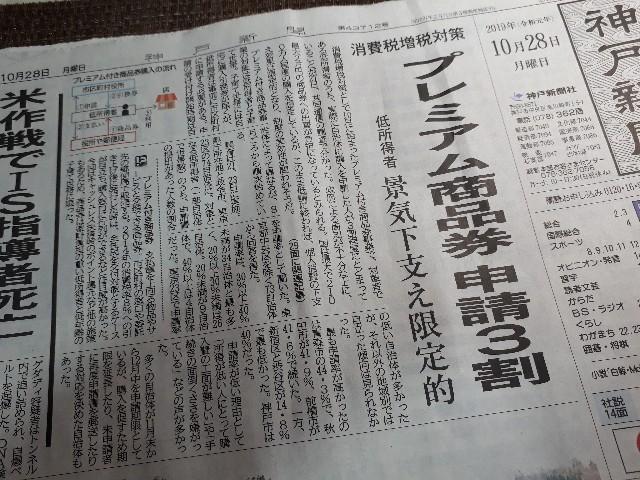 神戸新聞(2019.10.28)
