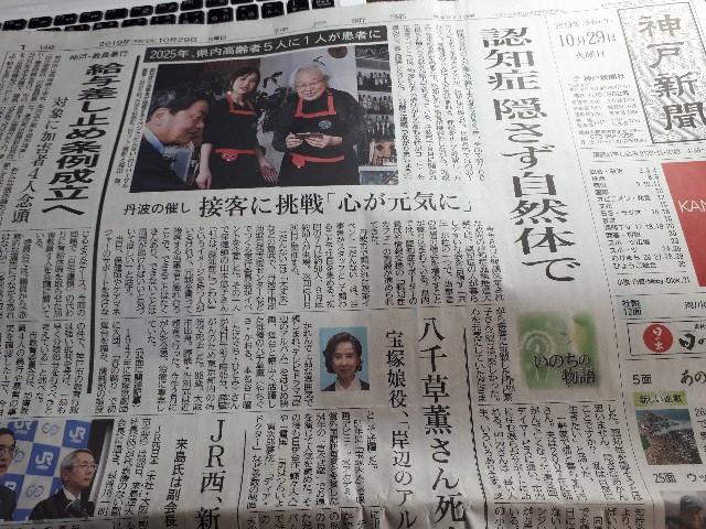 神戸新聞(2019.10.29)