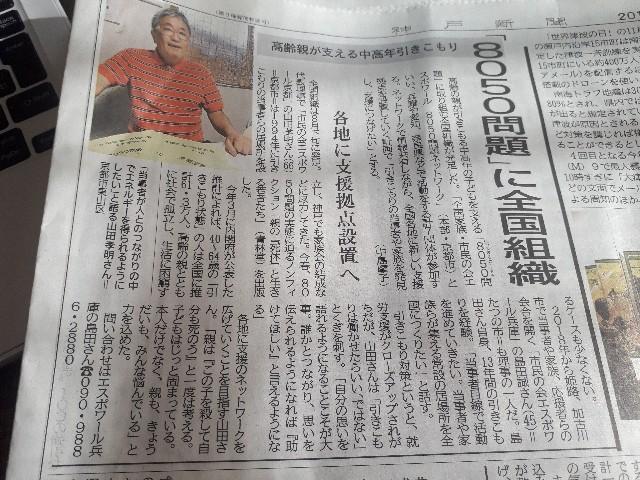 神戸新聞(2019.11.02)