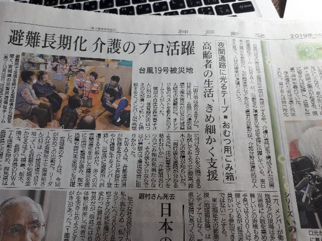 神戸新聞(2019.11.04)