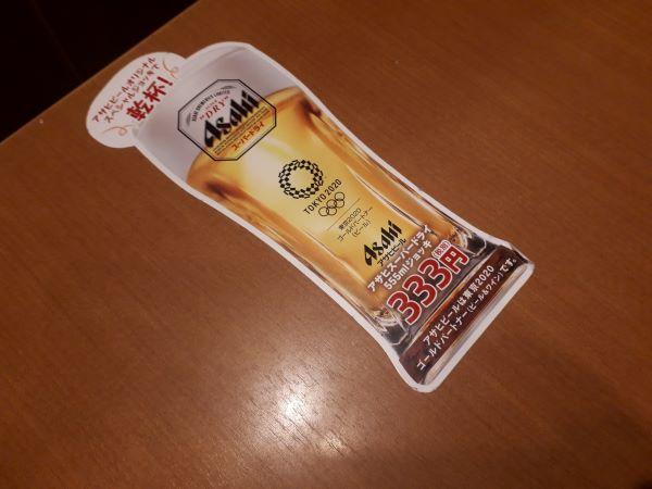 鳥メロのビールのポスター