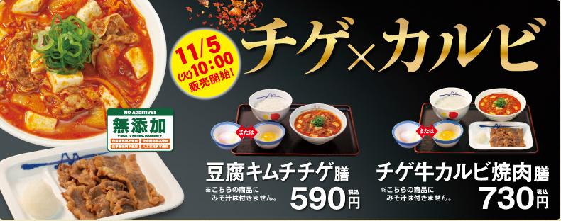 …松屋本日発売「チゲ牛カルビ焼き肉膳」のイメージ