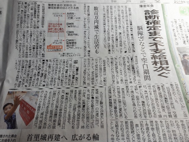神戸新聞(2019.11.05)