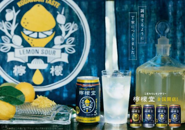 コカ・コーラ新商品「檸檬堂(れもんどう)」のイメージ