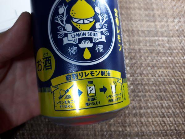 コカ・コーラ新商品「檸檬堂(れもんどう)」のこだわり