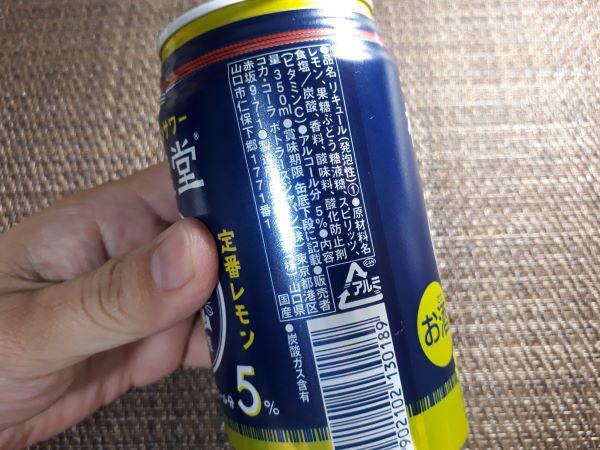 コカ・コーラ新商品「檸檬堂(れもんどう)」の栄養成分表