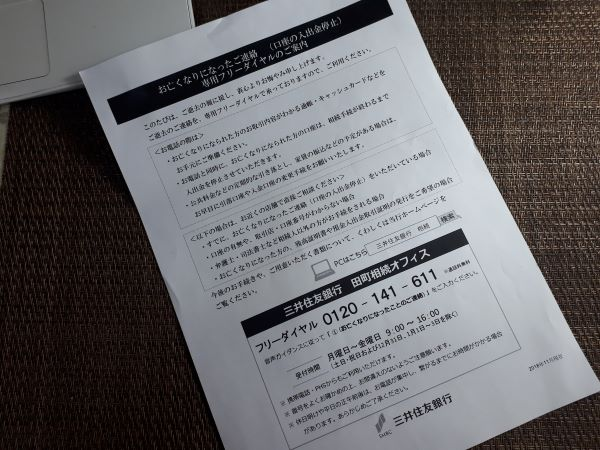 三井住友銀行の相続についての説明文