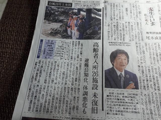 神戸新聞(2019.11.13)