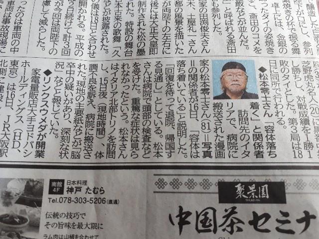 神戸新聞(2019.11.17)