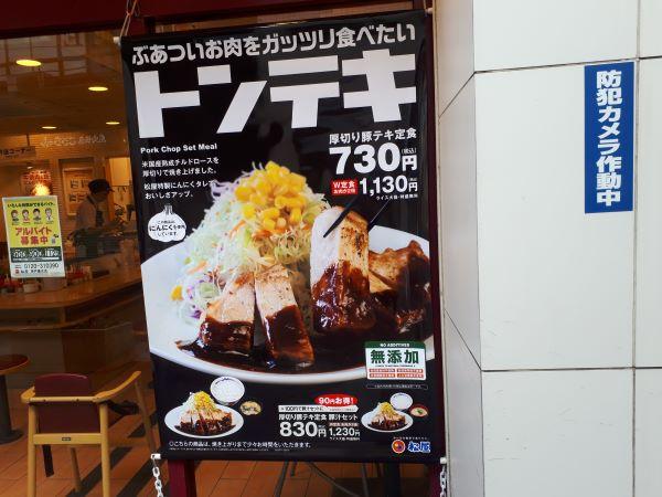 松屋本日発売「厚切りトンテキ定食」のイメージ