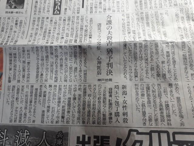 神戸新聞(2019.11.21)
