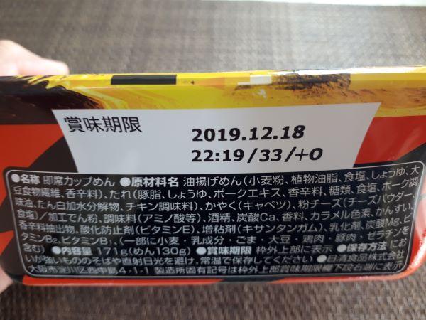日清焼そばU.F.O神味マキシマムの原材料