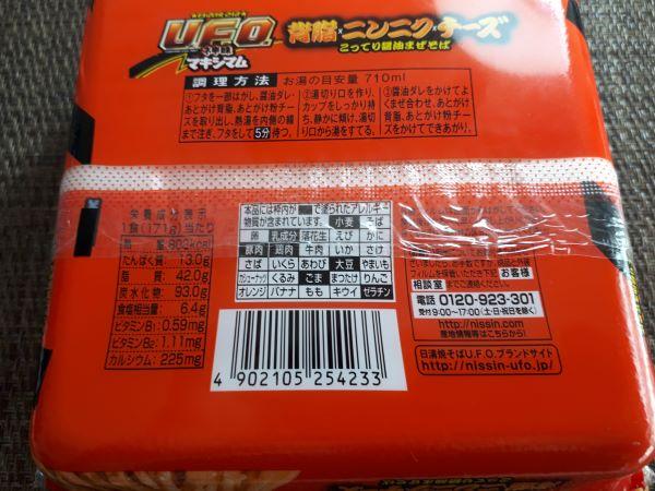 日清焼そばU.F.O神味マキシマムの栄養成分