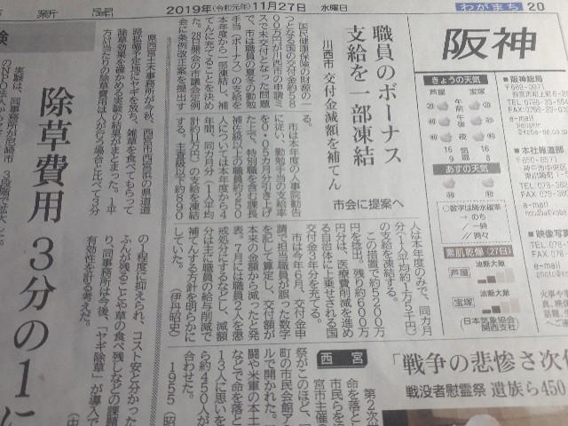 神戸新聞(2019.11.27)