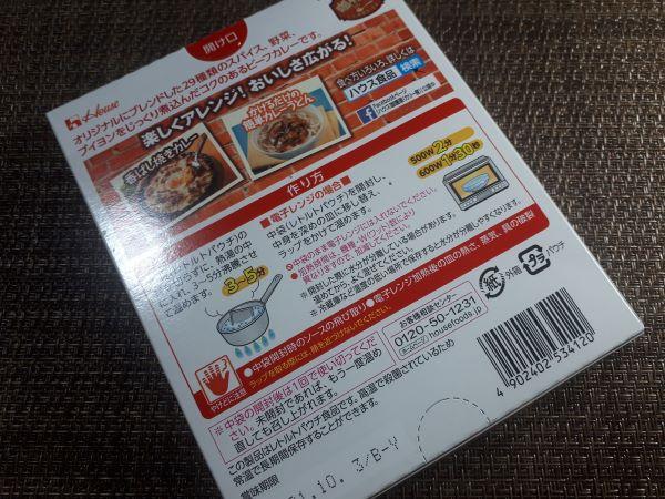 咖喱屋カレー辛口のパッケージ裏
