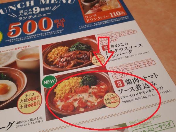 【サイゼリヤランチ】新商品「鶏肉のトマトソース煮込み」のメニュー
