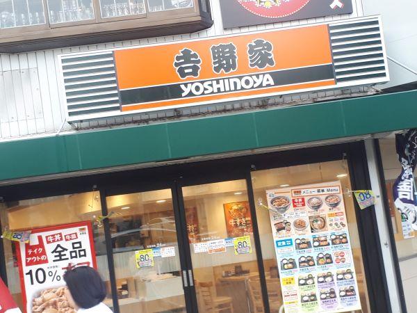 吉野家通常店舗