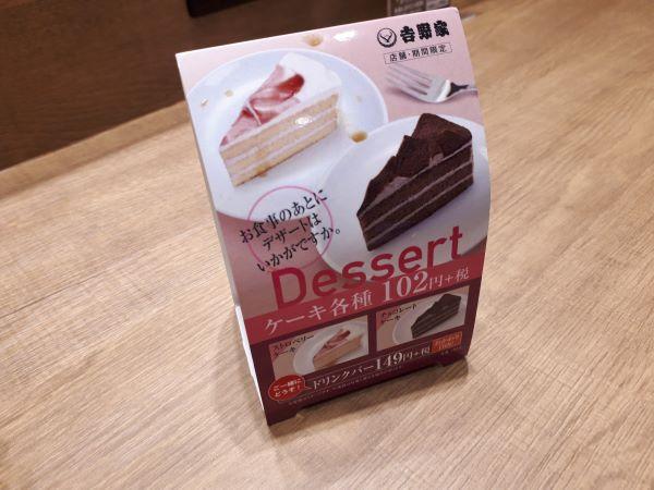 黒い吉野家のケーキメニュー
