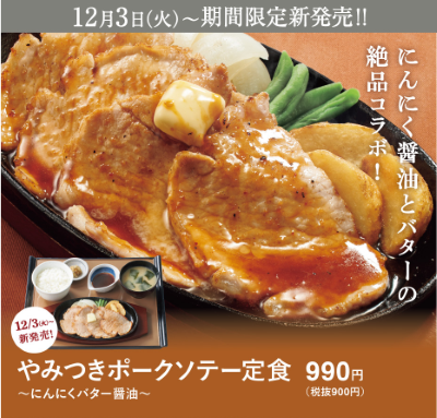 【やよい軒】「やみつきポークステーキ定食(にんにくバター醤油)」のイメージ