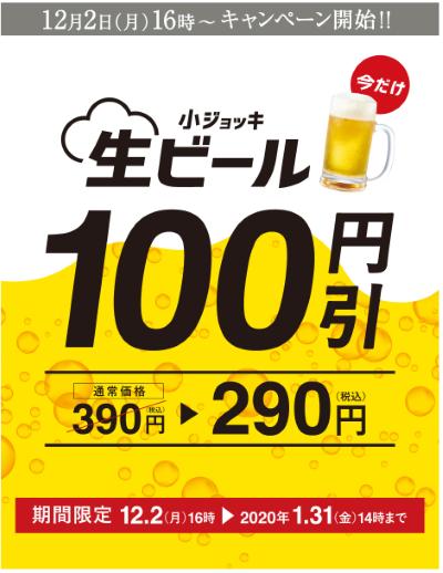 やよい軒ビールキャンペーンのイメージ