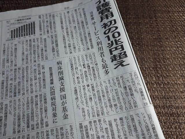 神戸新聞(2019.12.04)