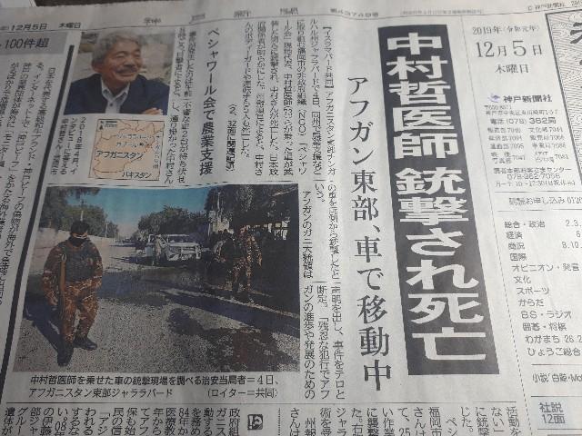 神戸新聞(2019.12.05)