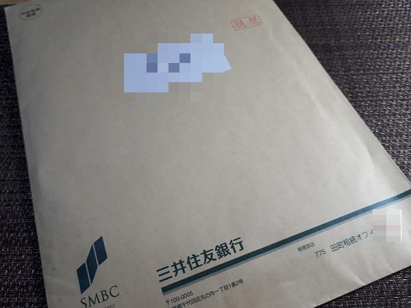 三井住友銀行より、次の書類が到着