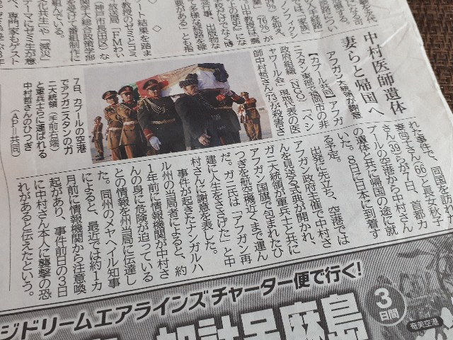 神戸新聞(2019.12.08)
