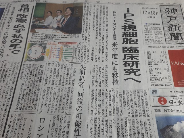 神戸新聞(2019.12.10)