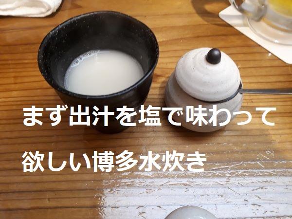 すみれ茶屋の水炊きを食べているところ