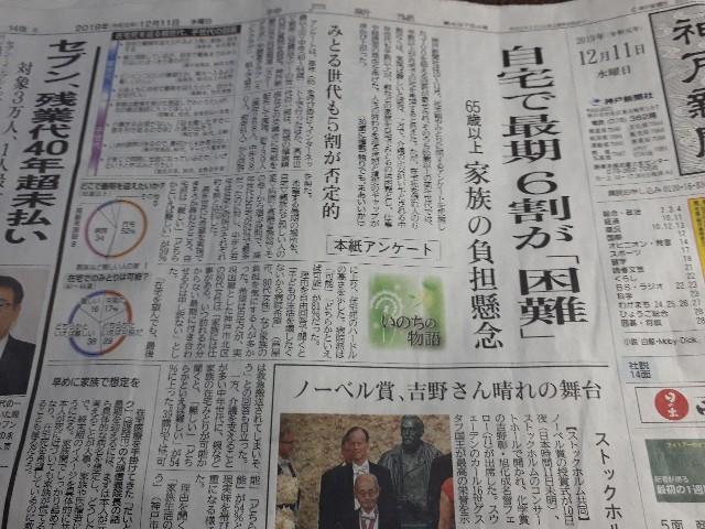 神戸新聞(2019.12.11)