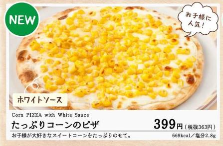 サイゼリヤの「たっぷりコーンピザ」のイメージ