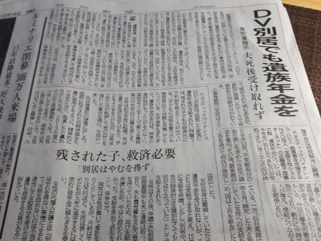 神戸新聞(2019.12.16)