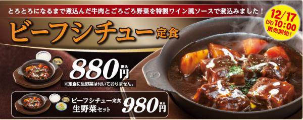 松屋本日発売「ビーフシチュー定食」のイメージ