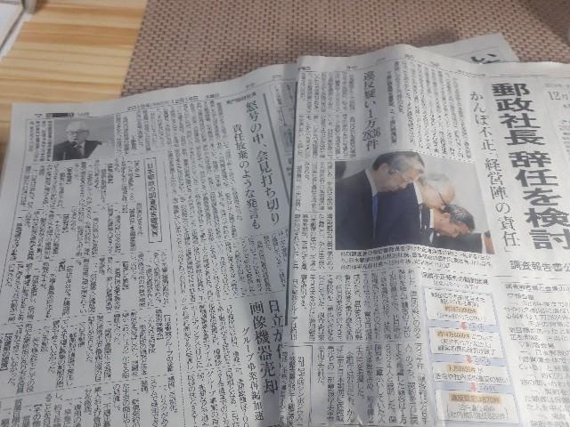 神戸新聞(2019.12.19)