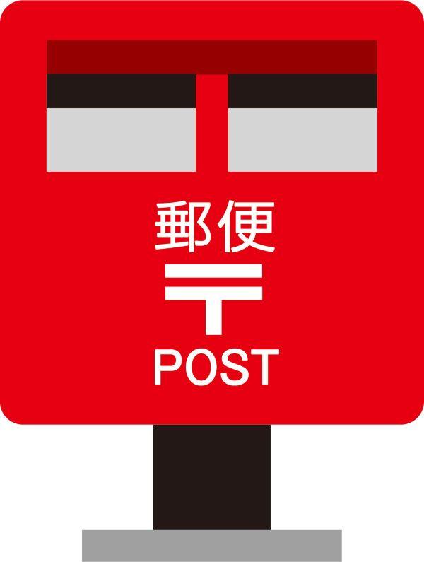 郵政のイメージ