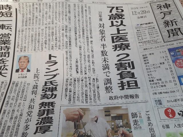 神戸新聞(2019.12.20)