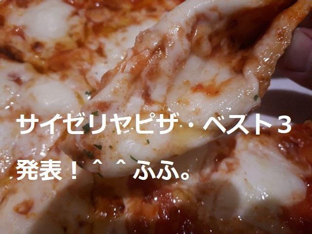 サイゼリヤピザ・ベスト3のイメージ