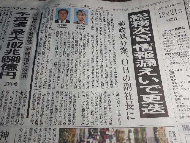神戸新聞(2019.12.21)