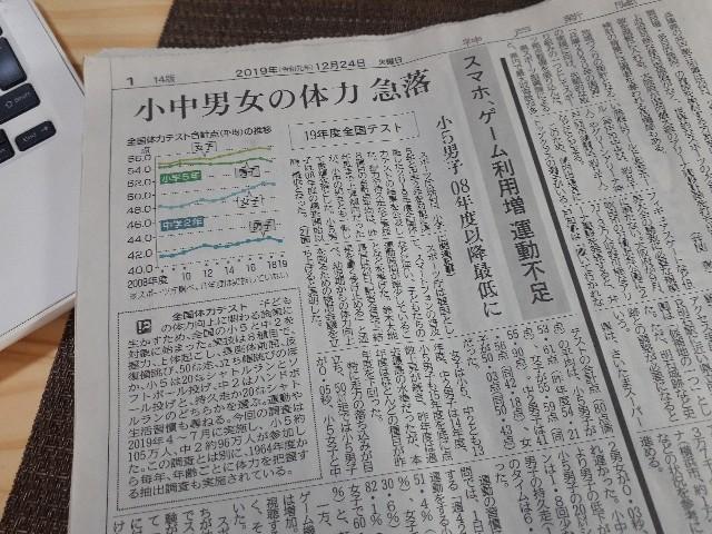神戸新聞(2019.12.24)