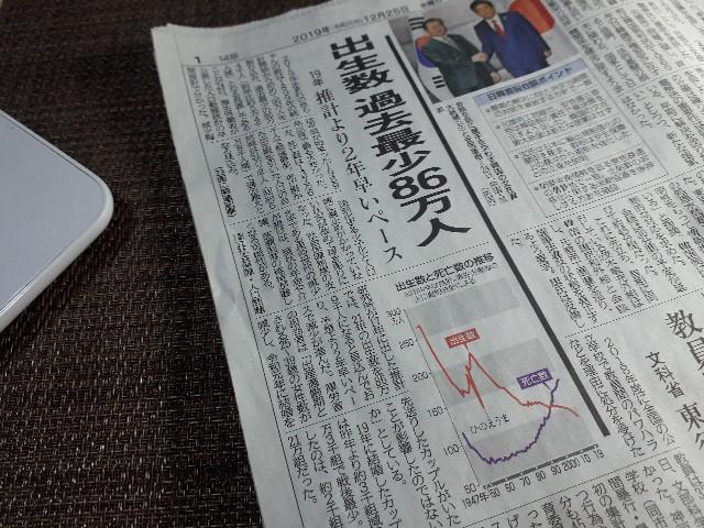 神戸新聞(2019.12.26)