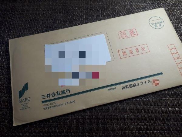 三井住友銀行からの書留