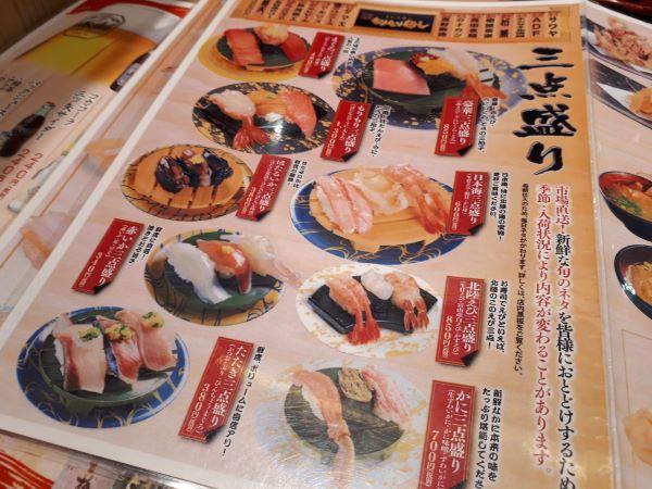 もりもり寿司のメニュー