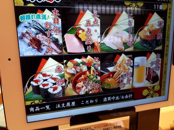もりもり寿司のタッチパネル