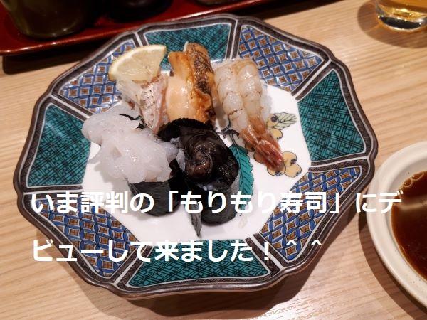 もりもり寿司の北陸5点盛り