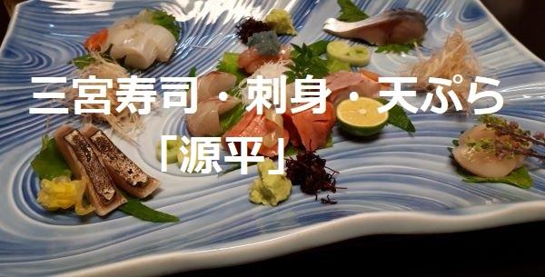 三宮寿司「源平」のイメージ